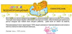 Наматрасник Sleep Fresh