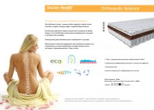 Матрас Ortopedic balance