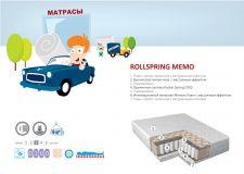 Матрас Rollspring Memo (в вакуумной упаковке)